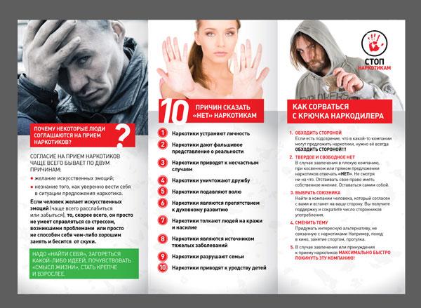 профилактика наркомании подростков табакокурения